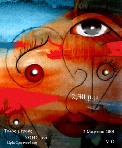 Bασιλης ΠΑΠΑΔΗΜΑΣ- το ΑΝΕΞΗΓΗΤΟ - Αρχαια ΑΠΤΕΡΑ -Maria Orfanoudaki ΜΟ