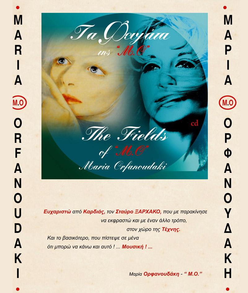 Mousic Maria ORFANOUDAKIΜΟΥΣΙΚΗΣ (2)