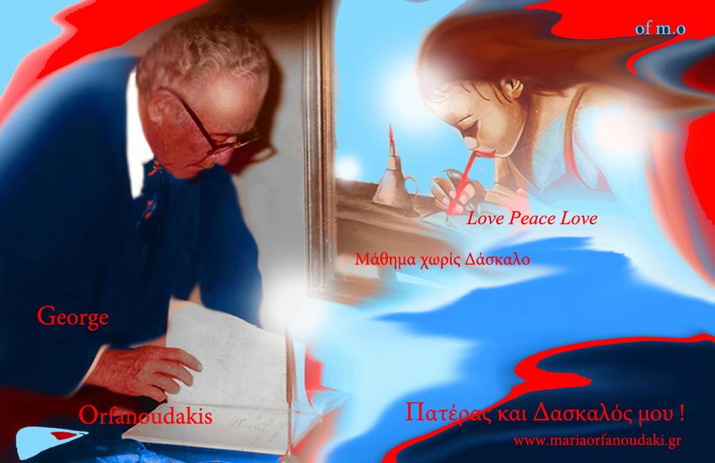 17-Atelier of PEACE - Maria Orfanoudaki m.o-Αρχαια Απτερα Γεώργιος ΟρφανουδάκηςAtelier of PEACE - Maria Orfanoudaki m.o-Αρχαια Απτερα -Aptera Chania - Crete